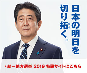 「日本の明日を切り拓く。」 2019年 第19回 統一地方選挙