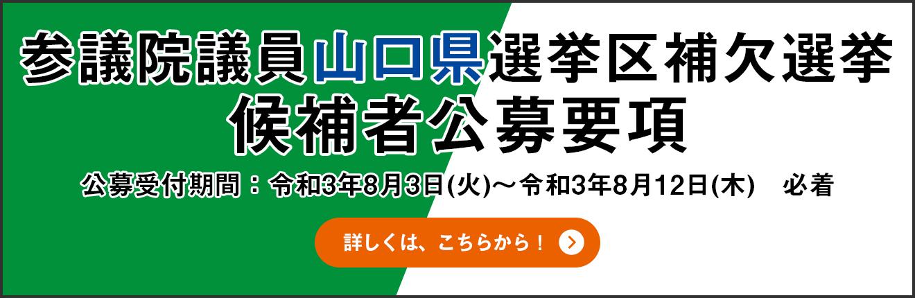 参議院議員山口県選挙区補欠選挙 候補者公募要項