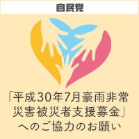 「平成30年7月豪雨非常災害被災者支援募金」へのご協力のお願い