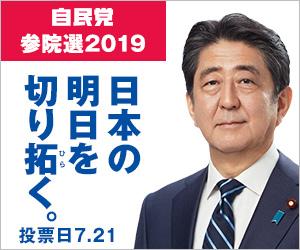「日本の明日を切り拓く。」 2019年 第25回 参議院議員通常選挙特設サイト