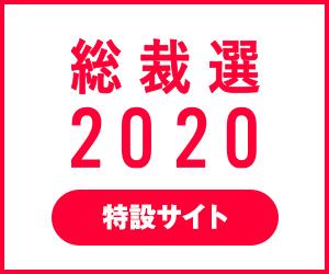 総裁選2020|自由民主党